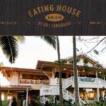 イーティングハウス1849(Eating House 1849)