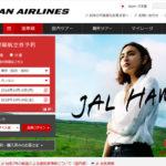 [レビュー]1歳児の子供連れハワイ。おもてなし精神溢れる日本航空(JAL)で安心のハワイ旅行でした