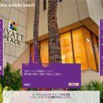 ハイアット プレイス ワイキキ ビーチ(Hyatt Place Waikiki Beach)
